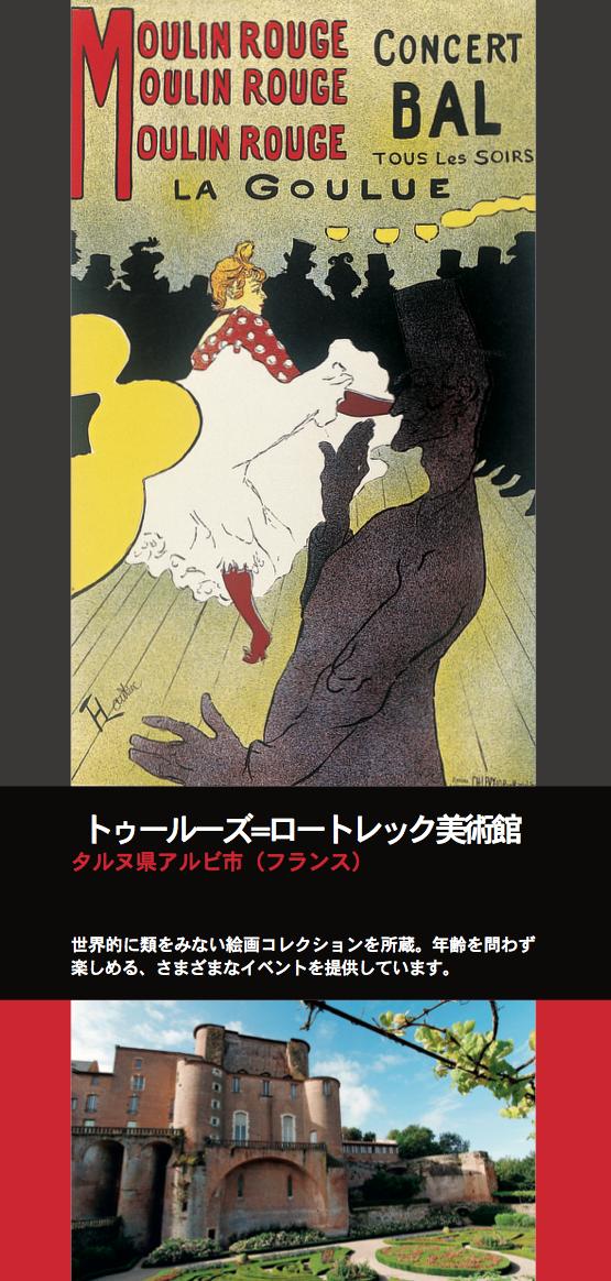Künstlerische Übersetzung und DTP ins Japanische für das Museum Toulouse-Lautrec