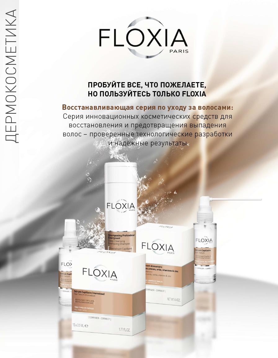 Kosmetische Übersetzung Französisch-Russisch für Floxia